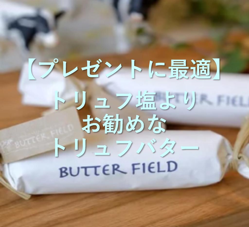 【プレゼントに最適】トリュフ塩よりお勧めなトリュフバター