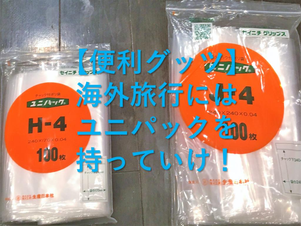 【便利グッツ】海外旅行にはユニパックを持っていけ!