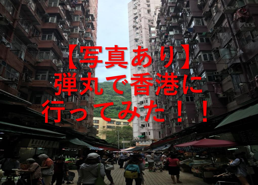 【写真あり】弾丸旅行で香港に行ってみたよ!!