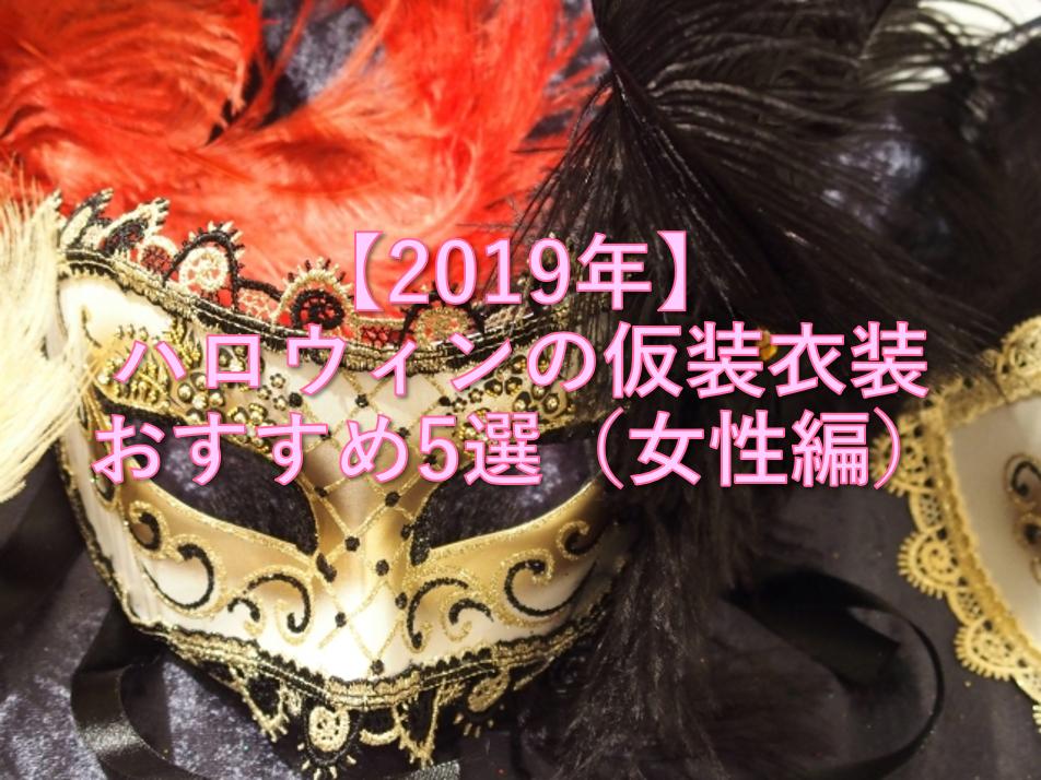 【2019年】ハロウィンの仮装衣装おすすめ5選(女性編)