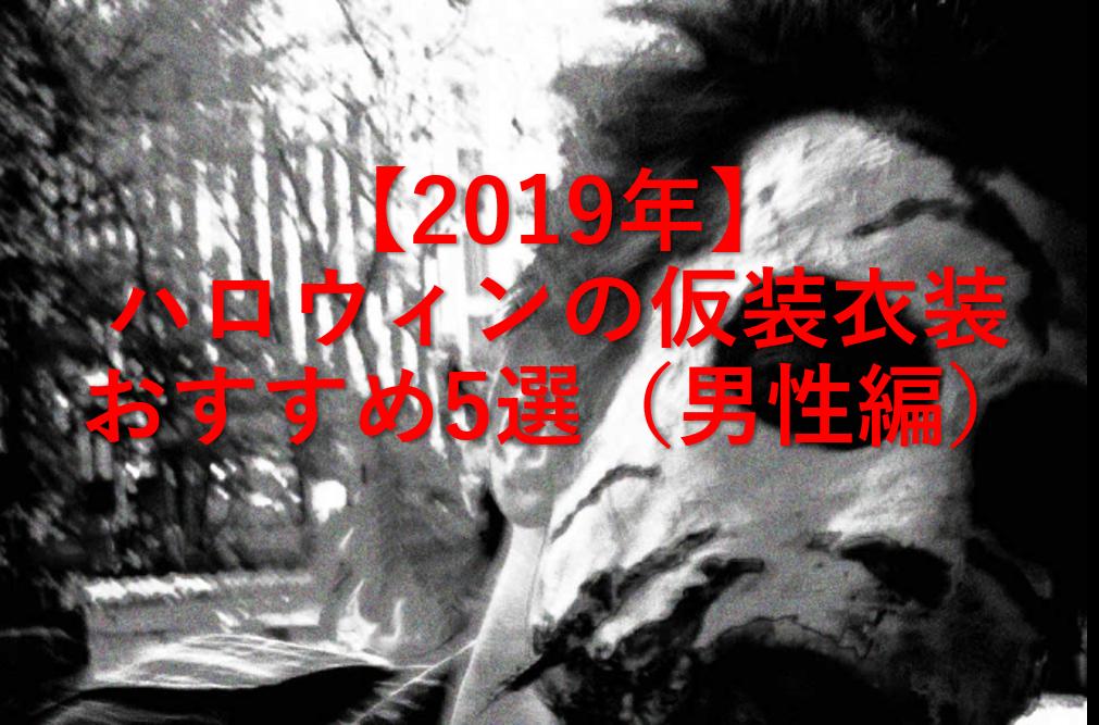【2019年】ハロウィンの仮装衣装おすすめ5選(男性編)