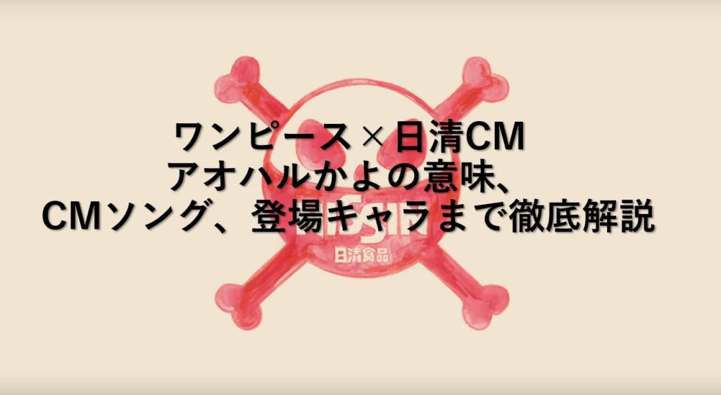 ワンピース×日清|アオハルかよの意味、CMソング、登場キャラまで徹底解説