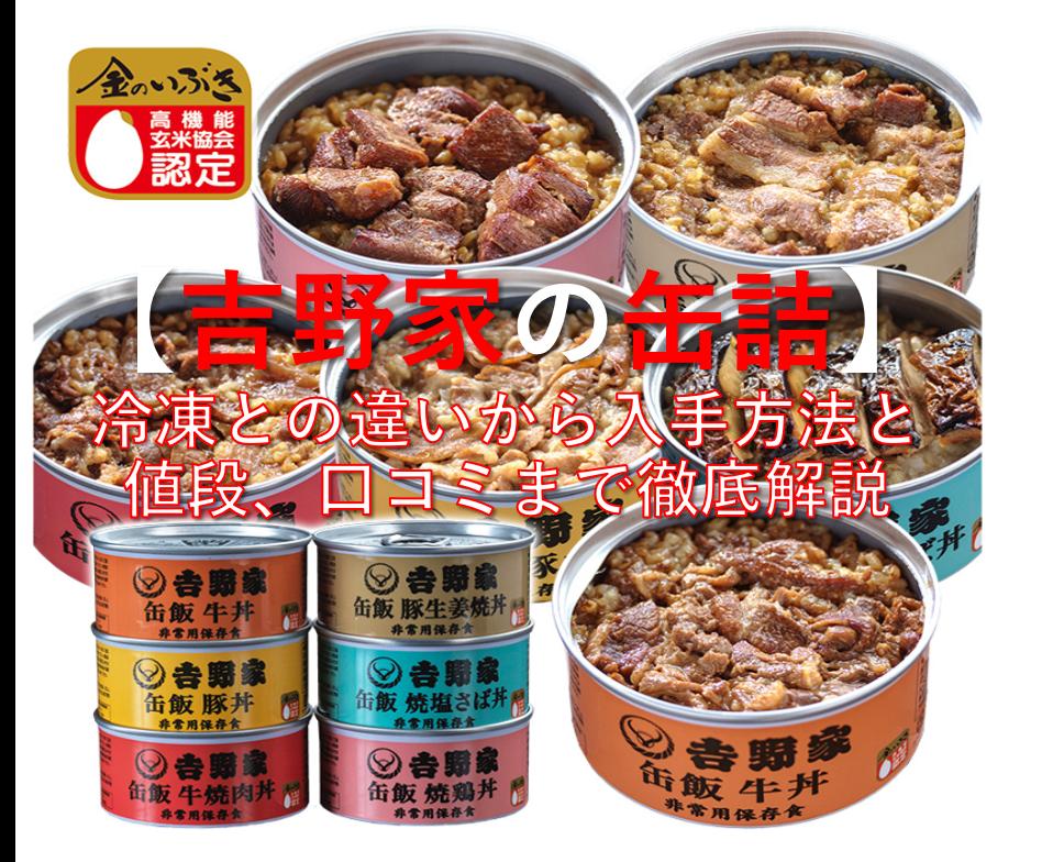 吉野家の缶詰の冷凍との違いから入手方法と値段、口コミまで徹底解説