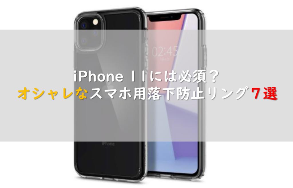 iPhone 11には必須?オシャレなスマホ用落下防止リング7選